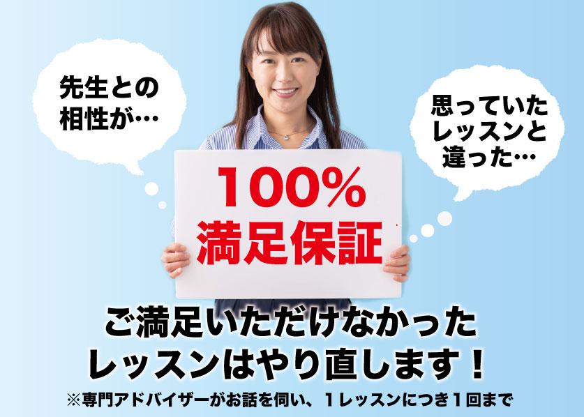 100%満足保証!ご不満のレッスンはやり直します。