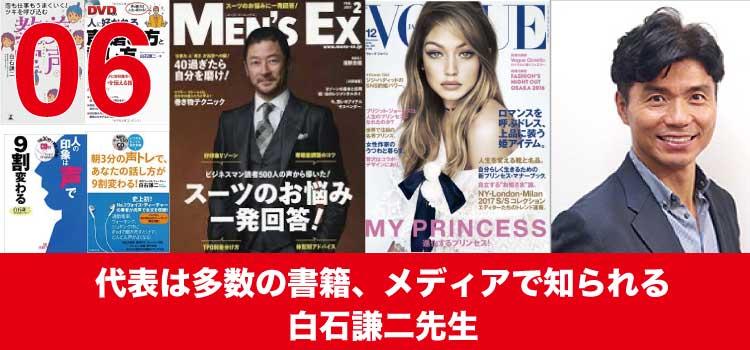 代表は多数の書籍、メディアで知られる白石謙二先生