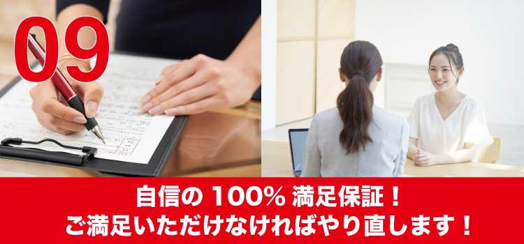 自信の100%満足保証!ご満足いただけなければやり直します!