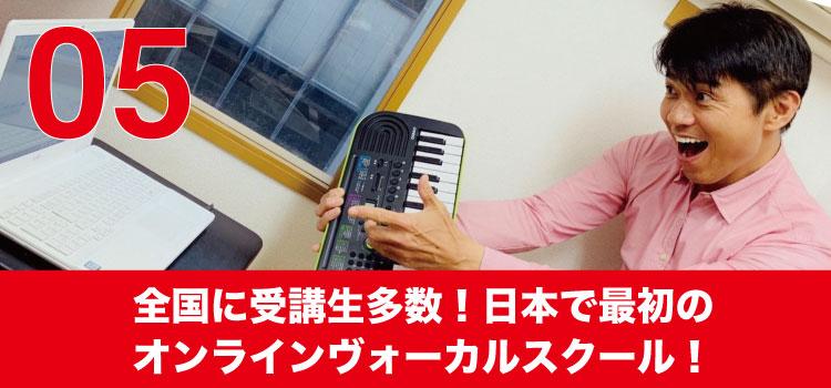 全国に受講生多数!日本で最初のオンラインヴォーカルスクール!