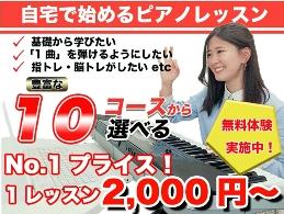 自宅で始めるオンラインピアノレッスン 基礎から学びたい。好きな曲でレッスンを受けたい。指トレ、脳トレがしたいなど