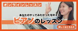 オンラインでピアノのレッスン