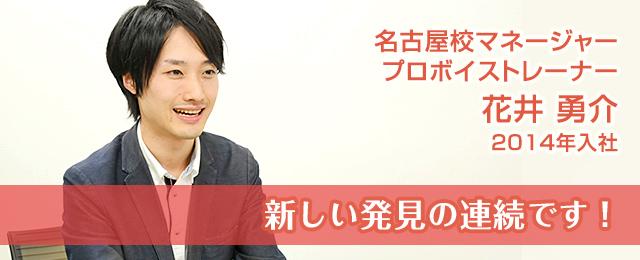 新しい発見の連続です! 名古屋校マネージャー プロボイストレーナー花井勇介 2014年入社