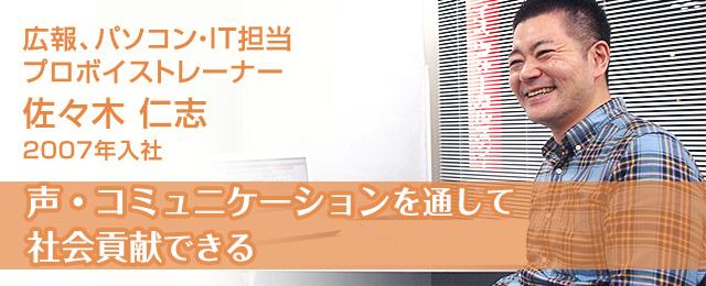 声・コミュニケーションで社会貢献 広報、パソコン・IT担当 プロボイストレーナー 佐々木 仁志 2007年入社
