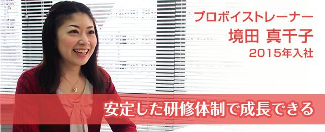 安定した研修体制で成長できる プロボイストレーナー 境田 真千子 2015年入社